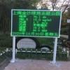 BYQL-Z 公园LED屏幕显示噪声环境在线监测系统
