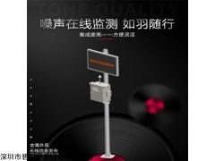 BYQL-Z 生活區環境噪聲污染監測設備 穩定性高