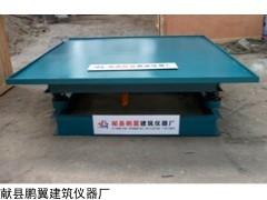 HZJ-1混凝土振动台厂家价格