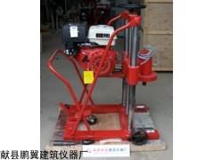 HZ-20混凝土鉆孔取芯機廠家鵬翼