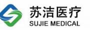 蘇潔醫療器械(蘇州)有限公司