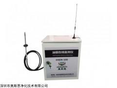 OSEN-100 现货供应厨房油烟污染监测系统CCEP认证油烟监测仪