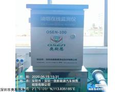 OSEN-100 昆明市经济使用餐饮业油烟排放监测系统
