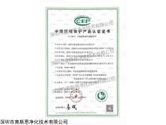 OSEN-100 厨房非甲烷总烃在线检测仪餐厅油烟污染监测仪