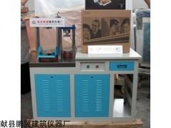 DYE-300S電腦全自動水泥抗折抗壓一體機