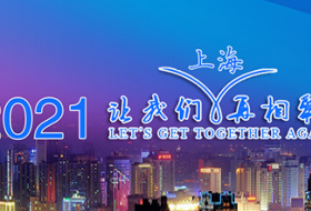 2021上海國際生化儀器、實驗室及試劑耗材展覽會
