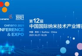 第十二屆中國國際納米技術產業博覽會