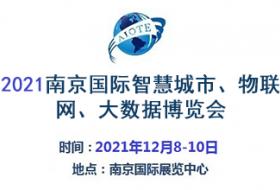 2021南京智博會