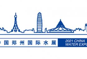 2021第六屆中國(鄭州)國際水展暨城鎮水務給排水與水處理博覽會
