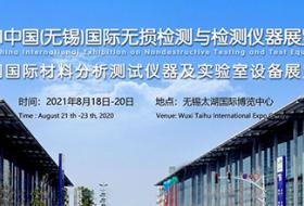 2021中國(無錫)國際無損檢測與檢測儀器展覽會