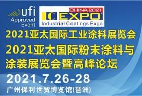 2021亞太國際工業涂料、粉末涂料與涂裝展覽會暨高峰論壇