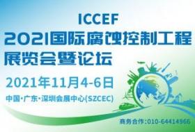 2021國際腐蝕控制工程展覽會暨論壇