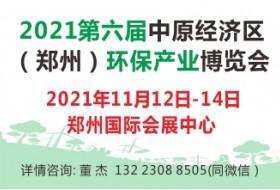2021第六屆中原經濟區(鄭州)環保產業博覽會