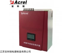 ANSNP70-0.4/B 安科瑞中线安防保护器