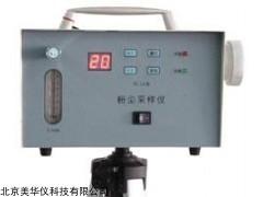MHY-09239  粉塵采樣儀