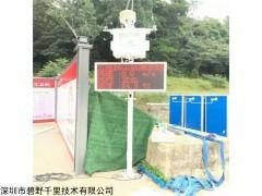 BYQL-6C 廣西煤礦廠噪聲污染在線自動監測系統