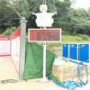 BYQL-6C 广西煤矿厂噪声污染在线自动监测系统