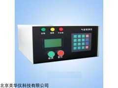 MHY-08635 氣體密封性檢測儀