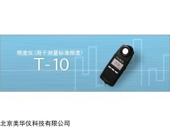 MHY-08657 照度儀