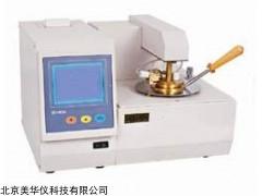 MHY-08708  閉口閃點自動測定儀