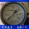 YE-75膜盒压力表(上海四厂)