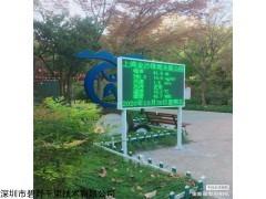 BYQL-Z 學校智能噪聲環境監測