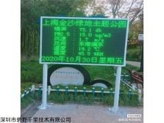 BYQL-Z 溫州廣場噪音環境全天候監控儀