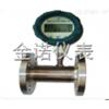JN-LWGQ型 高壓氣體渦輪流量計
