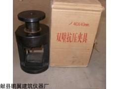 40*40水泥抗壓夾具廠家型號