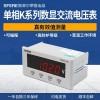PZ194U-1K1 单相K系列数显交流电压表
