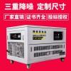 内蒙12千瓦汽油发电机防尘