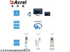 AcrelCloud-9000 安科瑞电动汽车充电桩收费运营云平台
