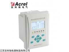 AM3SE-U 安科瑞电压型微机综合?;ぷ爸糜糜赑T监测