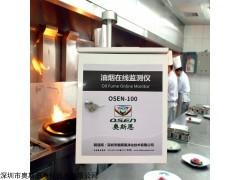 OSEN-100 河南省餐饮业专注油烟在线检测系统