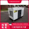 30kw静音柴油发电机投标