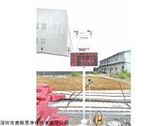 OSEN-YZ 工地扬尘噪音监测系统
