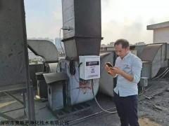 OSEN-100 广州市餐饮业CCEP认证油烟实时监测设备价格