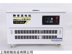 TOTO15 15-30kw汽油发电机报价