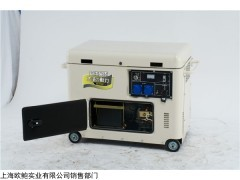 TO7900ET-J 遠程遙控7kw柴油發電機