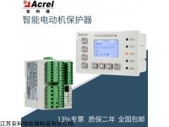 ARD3M-25/SU 安科瑞带抗晃电功能智能电动机保护器