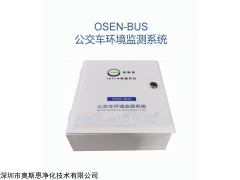 OSEN-BUS 公交车颗粒物气体走航在线监测系统