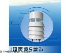 BYQL-MINI 铁路智能超声波五参数传感器