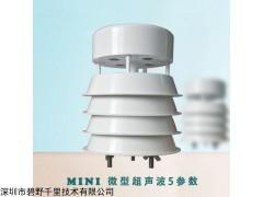 BYQL-MINI 机场超声波一体化传感器RS485信号