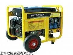 TOTO230A 手推式230A汽油发电电焊机两用