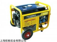 TO250A 250A小型汽油发电电焊机报价