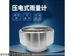 BYQL-YL J 太阳能充电压电式雨量计