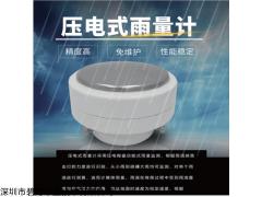 BYQL-YL J 智慧压电式雨量计造厂商