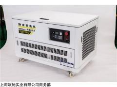15kw汽油发电机方便携带