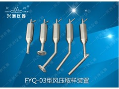 FYQ-03型 风压取样装置
