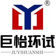 上海巨怡环境试验设备有限公司